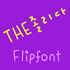 THE졸리다™ 한국어 Flipfont 대표 아이콘 :: 게볼루션