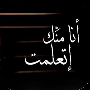 اغنية انا منك اتعلمت محمد منير On Google Play Reviews Stats