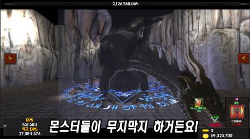 드래곤헌터 키우기: 1급 헌터 Juegos para Android screenshot