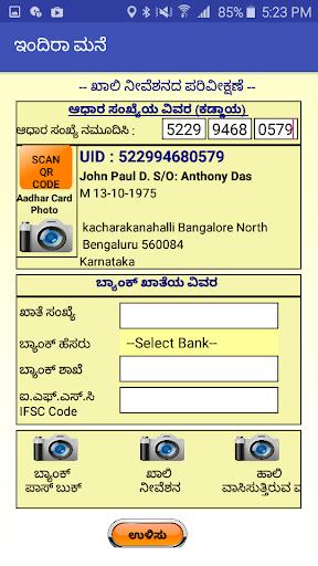 RGRHCL Indira Mane Ver -2.0  screenshots 5