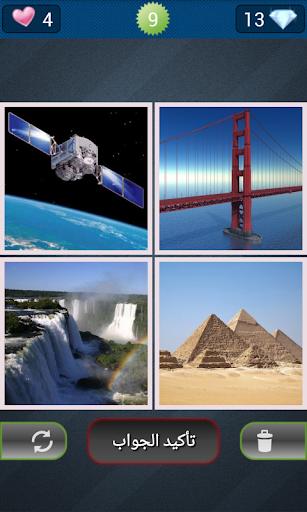 اربع صور - صورة شاذة screenshot 3