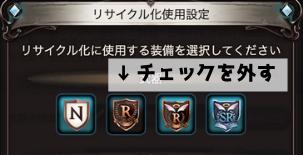 R武器のチェック