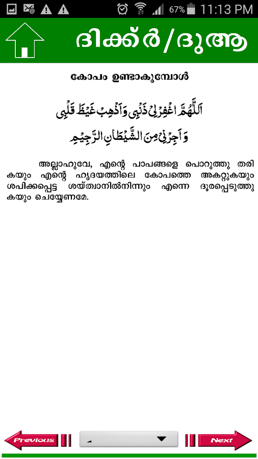 Arabic Malayalam Translation Software Free Download