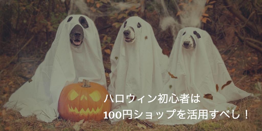 ハロウィン初心者 は100円ショップへ