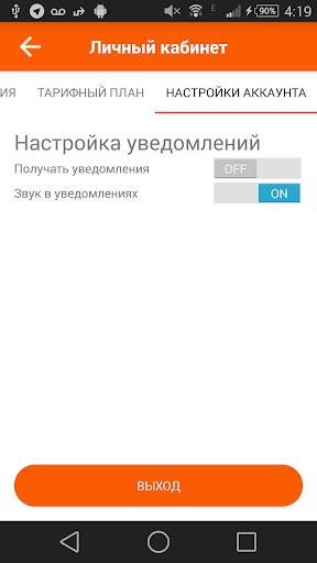 Netco  screenshots 3