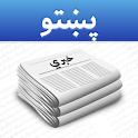 Pashto News - د پښتو خبرونه icon