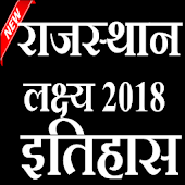 Rajasthan History Android APK Download Free By HiFi Studies