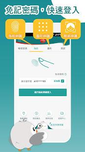 中國信託行動銀行 Home Bank - Google Play 應用程式