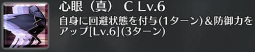 心眼(真)[C]