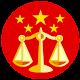 中国法律法规(附国际法公约)