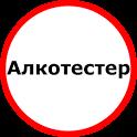 Алкотестер icon