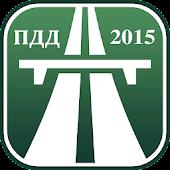 ПДД 2015 - AB и CD категории.