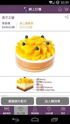 聖安娜蛋糕在線のおすすめ画像4