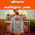 Vishudha Qurbana Kramam