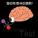 반사신경 테스트 icon