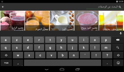 Ramadan juices screenshot 11
