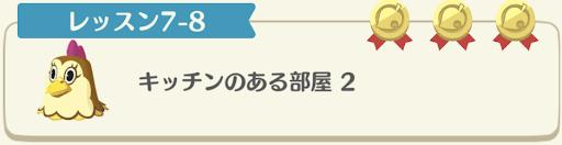 レッスン7-8