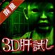 3D肝試し ~呪われた廃屋~【ホラーゲーム】