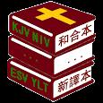 Multi-versions Bible
