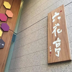 六花亭札幌本店の喫茶室でいただく絶品スイーツ「マルセイアイスサンド」と「さっぽろ植物園」