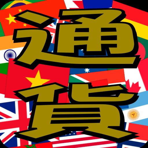 益智の通貨クイズ 世界のお金の問題 LOGO-記事Game