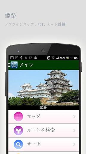 姫路オフラインマップ