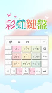 彩虹鍵盤 - náhled