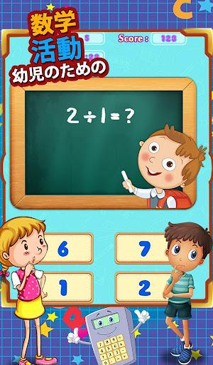 幼児のための数学の取り組み