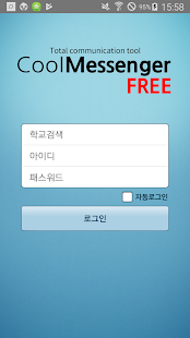 쿨메신저 FREE- screenshot thumbnail