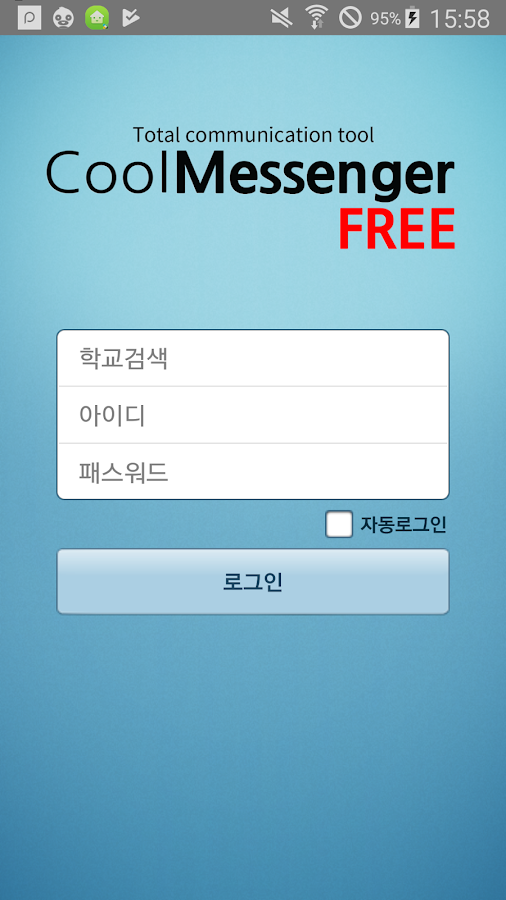 쿨메신저 FREE- screenshot