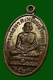 เหรียญหลวงปู่ทวด หลวงปู่ดู่ ปี 2528