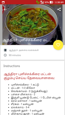 Andhra Recipes Collections - screenshot