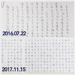 原子筆字帖