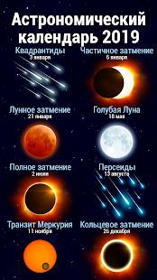 Star Walk 2 Free: Живой космос мод