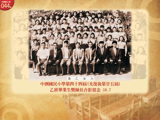 第44屆(光復後第25屆乙班)(民國59年)