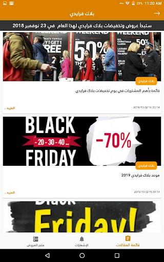 عروض امازون عربي screenshot 5