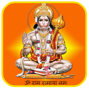 Hanuman Ji Aarti LWP download