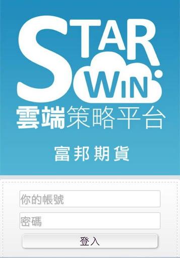 富邦期貨StarWin