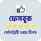 ফেসবুক স্টার হবার টিপস How To Be FB Star Hero Tips Android APK Download Free By Dhaka Studio