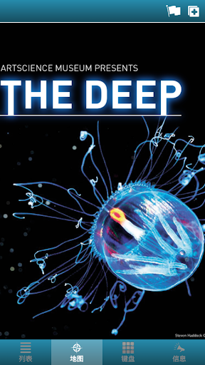 The Deep ArtScience Museum