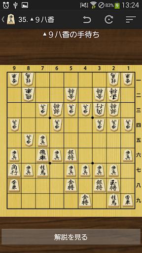 無料棋类游戏Appの将棋の定跡 石田流|記事Game
