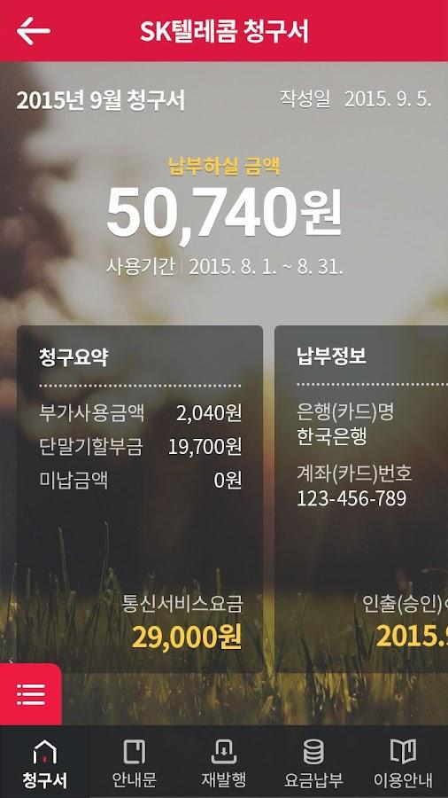 스마트청구서 - screenshot