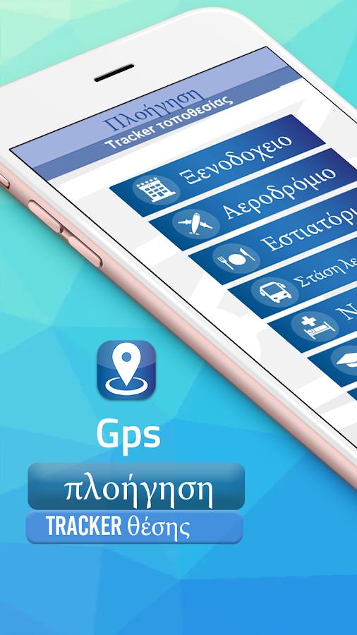 Δωρεάν πλοήγηση Gps: πλοήγηση gps χαρτεσ Διαδρομή - στιγμιότυπο οθόνης