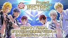 ときめきレストラン☆☆☆ Project TRISTARSのおすすめ画像1