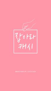잡아라캐시 - náhled