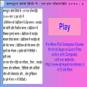 Learn Computer MSPP10 in Hindi