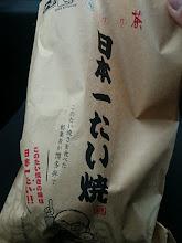 Photo: 翌日、帰りの道中で食べた 「日本一たい焼」がめちゃくちゃうまかった!  熊本の船長さん方! 沖で会った際は、お手柔らかに! 次回は長崎で!