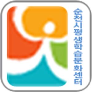순천시평생학습문화센터 아이콘