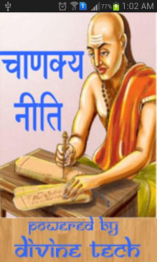 Chankya Niti in Hindi