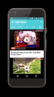 Sakshi Samachar - náhled